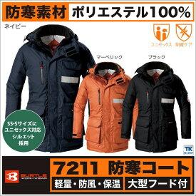 バートル BURTLE 防寒コート 作業服 作業着 防寒着 防寒服 bt-7211