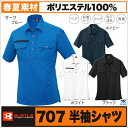 半袖ポロシャツ ストレッチニット 作業服 作業着 春夏素材 バートル BURTLE bt-707