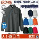長袖ポロシャツ(胸ポケット付き)ボタンダウン ポロシャツ 作業服 作業着 作業シャツ cc-a148