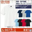 半袖VネックTシャツ 冷感・吸汗速乾 VネックTシャツ 作業服 作業着 作業シャツ cc-a667