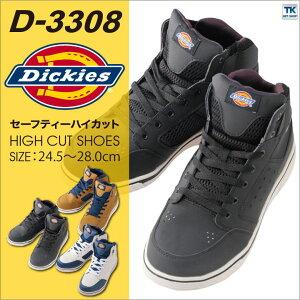 【エントリー5倍】ディッキーズ Dickies 安全靴 スニーカー ハイカット セーフティースニーカー メンズ 安全 作業 鋼製先芯 cc-d3308