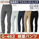 作業ズボン ストレッチ軽量パンツ 作業服 作業着 CO-COS コーコス メンズパンツ 軽量・ストレッチ・吸汗速乾性 cc-g463
