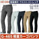 作業ズボン ストレッチ軽量カーゴパンツ 作業服 作業着 CO-COS コーコス メンズパンツ 軽量・ストレッチ・吸汗速乾性 cc-g465