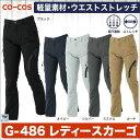 作業ズボン ストレッチ軽量レディースカーゴパンツ 作業服 作業着 CO-COS コーコス ワークパンツ 軽量・ストレッチ・吸汗速乾性 cc-g486