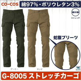 作業ズボン ワイルドカーゴパンツ 作業服 作業着 CO-COS コーコス ワークパンツ cc-g8005-b
