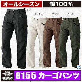 カーゴパンツ DOGMAN ドッグマン バックオックス ベトナムズボン 作業服 作業着 作業ズボン cs-8155