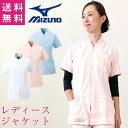 [即日出荷] ミズノ レディースジャケット 【ゆうパケット便送料無料】 MIZUNO ジップアップ 前開き 半袖 白衣 看護師…