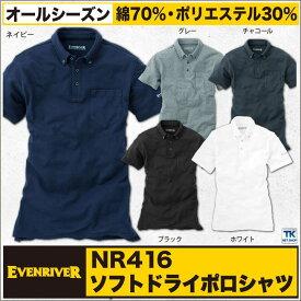 半袖ポロシャツ ソフトドライポロシャツ イーブンリバー EVENRIVER er-nr416