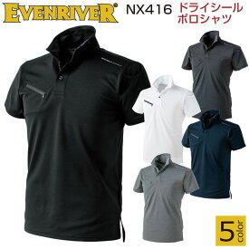 EVENRIVER イーブンリバー 半袖ポロシャツ ドライシールポロシャツ メンズ 無地 杢柄 er-nx416