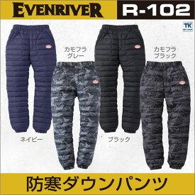 防寒ズボン ライトファイバーダウンパンツ 中着 防寒着 防寒服 防寒パンツ er-r102