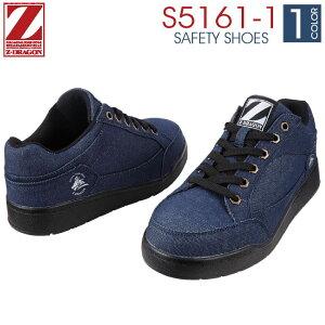 セーフティシューズ メンズ 自重堂 JICHODO Z-DRAGON 作業用靴 スチール芯先 スニーカー シューズ 耐滑 jd-s5161-1