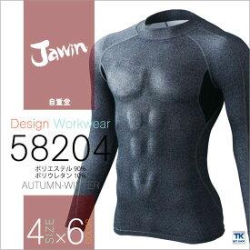 インナーウェア ローネックロングスリーブシャツ 秋冬 吸湿発熱加工 ジャウイン Jawin 自重堂 jd-58204