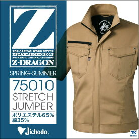 半袖ブルゾン 作業服 作業着 Z-DRAGON 自重堂 カジュアルワーク 春夏用素材 作業ブルゾン ジャンパー jd-75010-b