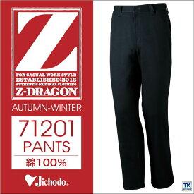 作業ズボン 綿100% ノータックパンツ 作業服 作業着 Z-DRAGON 自重堂 カジュアルワーク 秋冬素材 ワークパンツ jd-71201