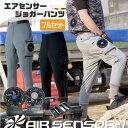 [即日出荷] 空調服 ジョガーパンツ フルセット コードレス クロダルマ エアセンサー1 夏 メンズ 作業服 作業着 【ファ…