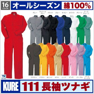 作業服 作業着 長袖つなぎ おしゃれ ツナギ16色カラフルカラー 長袖つなぎ シャーベットカラーつなぎ ツナギ服 続服 ツヅキ つなぎ サイズ S M L LL 3L 4L 5L 6L kr-111