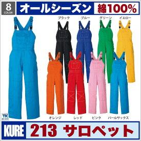 つなぎ おしゃれ ツナギ/ サロペット オーバーオール シャーベットカラー ポップなカラーリングkr-213