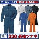 つなぎツナギ ハイパフォーマンス カジュアルつなぎ 綿入り補強kr-330ツナギ服/続服/ツヅキ/つなぎサイズはS,M,L,LL,3…