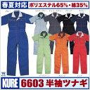 半袖つなぎ/半袖ツナギ 脇メッシュ アコーディオンバックシャーベットカラーつなぎkr-6603