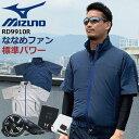 空調服 セット ミズノ MIZUNO エアリージャケット リチウム ななめファン付き 半袖ジャケット 熱中症対策 涼しい作業…