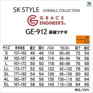 つなぎおしゃれGRACEENGINEER'sベーシックモデルSKSTYLEsk-GE912