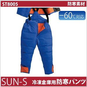 防寒パンツ サンエス SUN-S 防寒服 防寒着 -60℃対応 冷凍倉庫用 防寒ズボン ss-st8005-b