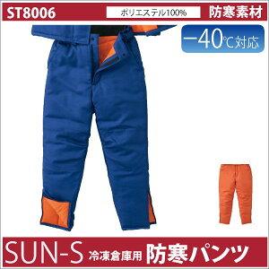 防寒服 防寒着 防寒パンツ サンエス SUN-S -40℃対応 冷凍倉庫用 防寒ズボン ss-st8006