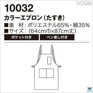 カラーエプロン(たすき)sw-10032