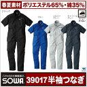 作業服 作業着 半袖つなぎ 脇メッシュT/C 春夏素材 ツナギ sw-39017