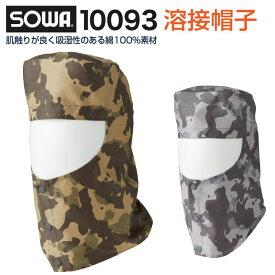 溶接帽子 溶接ぼうし ツバ無し・たれ無し 迷彩 防炎 頭巾 作業服 作業着 綿100% SOWA sw-10093