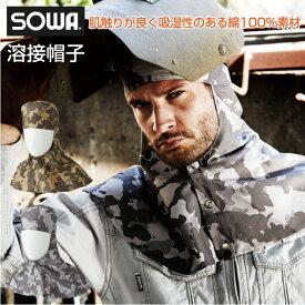 溶接帽子 溶接ぼうし ツバ無し・たれ有り 迷彩 防炎 頭巾 作業服 作業着 綿100% SOWA sw-10097