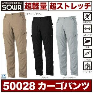 作業ズボン 作業服 作業着 超軽量ストレッチ カーゴパンツ 春夏用 G.GROUND sw-50028