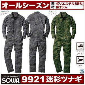 つなぎ迷彩つなぎカモフラおしゃれメンズイベントチームウェア作業服作業着sw-9921