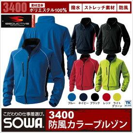 防風ブルゾン 防寒服 防寒着 防風カラーブルゾン 作業服 作業着 sw-3400-b