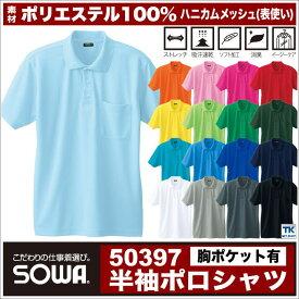 吸汗速乾 半袖ポロシャツ 作業服 作業着 胸ポケット付き ハニカムメッシュ sw-50397 作業シャツ-SS-S-M-L-LL