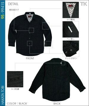 作業服作業着スリムシャツ作業シャツ博多鳶オリジナルストライプht-95-9941s