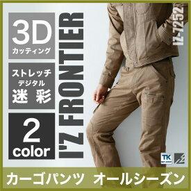 アイズフロンティア 作業服 作業着 作業ズボン デジタル迷彩ストレッチ カーゴパンツif-7252c