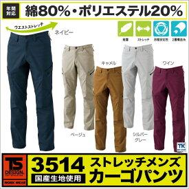作業服 作業着 作業ズボン 年間用 ハイブリッドワーキング メンズカーゴパンツ tw-3514-b