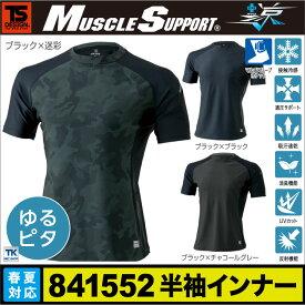 93555c2a276388 アンダーシャツ スポーツインナー インナーシャツ 【ゆうパケット便送料無料】マッスルサポート+