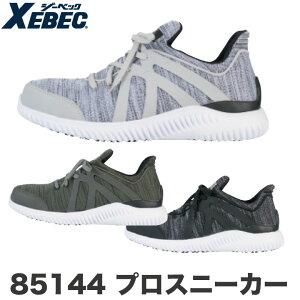 プロスニーカーン 安全靴 作業着 作業服 ワークウェア ユニフォーム ジーベック XEBEC 通気性 安全性 耐滑性能 おしゃれ xb-85144