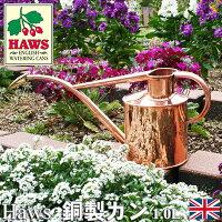 【Haws】銅製ハンドメイドカン(1.0L)