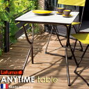 【Lafuma】【ガーデンテーブル】ANYTIME table
