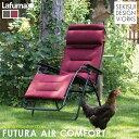 【Lafuma】【ガーデンチェア】FUTURA AIR COMFORT (全3色) フュチュラ エア コンフォート
