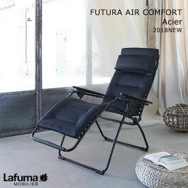 【Lafuma】【ガーデンチェア】FUTURA AIR COMFORT フチュラ エア コンフォート 2018年モデル