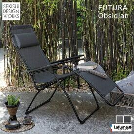 【ポイント15倍 7/19 20:00〜7/22 9:59】 【Lafuma】【ガーデンチェア】FUTURA フュチュラ (2色) Duo Batyline(R)タイプ 2018