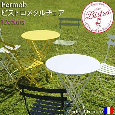 【Fermob】Bistro ビストロ メタルチェア(2脚1組)全6色 ※欠品の際はご連絡します