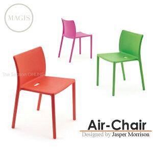 【MAGIS】Air Chair(エアーチェアー)