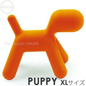 【MAGIS】me too シリーズ PUPPY XLサイズ (全3色)
