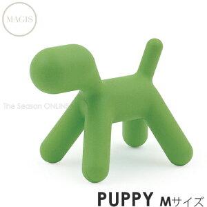 【MAGIS】me too シリーズ PUPPY Mサイズ(全3色)