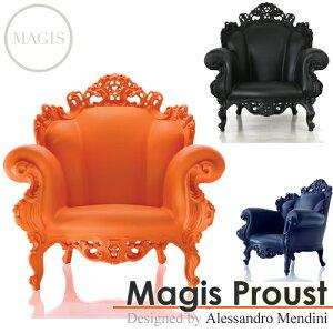 【MAGIS】Magis Proust (マジスプルースト)全6色 【受注輸入対応!!】